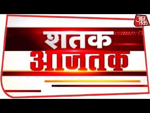 Shatak Aaj Tak   आज सुबह की बड़ी खबरें तेज़ रफ़्तार में   April 17, 2019