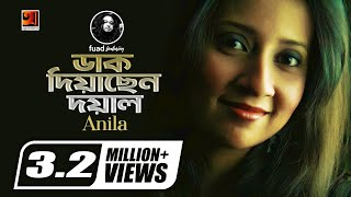 Dak Diyachen Doyal | Fuad Feat Anila | Bangla Song 2018 | Lyrical Video | ☢☢ EXCLUSIVE ☢☢