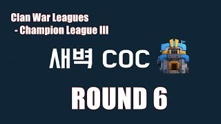 Clan War Leagues - TH12 Attacks - Clash Of Clans - Champion League III Round 6