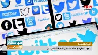 تويتر تعتذر .. أرقام هواتف المستخدمين للحماية ام لأغراض اخرى  | صباحكم اجمل