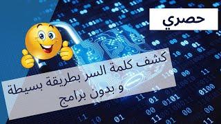 (password)كشف كلمة السر بطريقة بسيطة و …