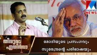 Surendran's translation of Modi's speech | Manorama News | Thiruva Ethirva(Surendran's translation of Modi's speech - Thiruva Ethirva 14-12-2015 The official YouTube channel for Manorama News. Manorama News, Kerala's No. 1 news ..., 2015-12-14T18:13:07.000Z)