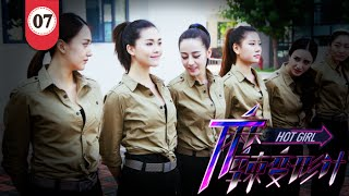 麻辣变形计HOT GIRL EP07 最新热血偶像剧(迪丽热巴、马可、王洋)
