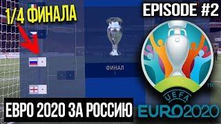 ЧЕМПИОНАТ ЕВРОПЫ 2020 ЗА СБОРНУЮ РОССИИ В FIFA 20 1 4 ФИНАЛА EURO CUP 2020 Russia