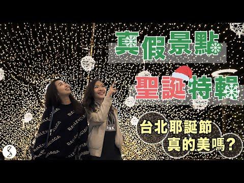 Spice 聖誔特輯🌶️ | 7 個台北 IG 打卡聖誕樹真的值得去嗎?真假景點聖誕版特輯!台北 自由行 攻略