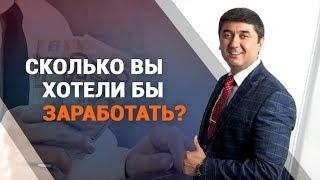 Сколько вы хотели бы заработать?