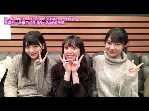 HELLO! DRIVE! -ハロドラ- 中島早貴・尾形春水・野中美希 #63