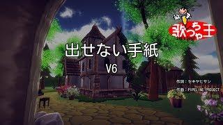 【カラオケ】出せない手紙/V6