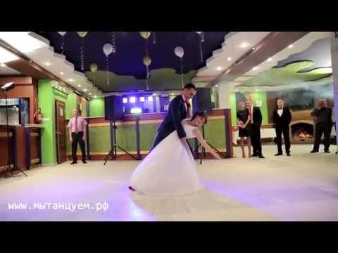 Красивый свадебный танец  Экспресс постановка