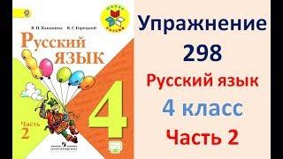 4 класс,Русский язык,Упраж. 298 Канакина В.П. Учебник, 2 часть .Жизнь +звуко буквенный разбор