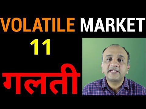 11 Volatile Market Mistakes Every Investor Makes (Hindi)