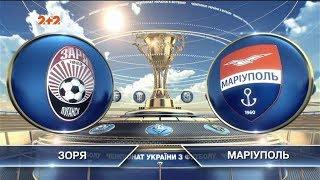 Заря - Мариуполь - 1:1. Обзор матча