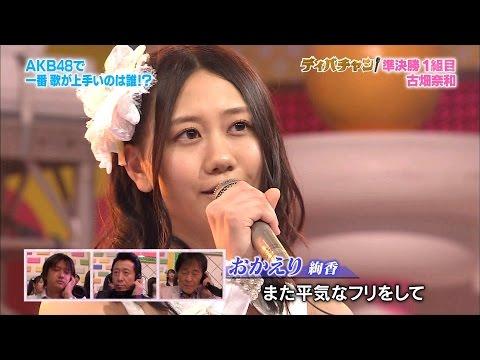 SKE48 古畑奈和 上手すぎる生歌 MISIA 逢いたくていま ~綾香 倉木麻衣 AKB48歌上手い王優勝決定 SKE48 NMB48 HKT48