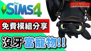 【馴龍高手沒牙模組!!】龍當狗狗養~免費寵物套裝分享 | 模擬市民4Thesims4 | Dragon Mod