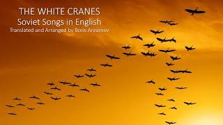 The White Cranes (Soviet Songs in English) - Журавли (на англ. языке)