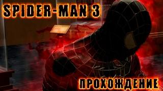 видео человек паук 3 игра видео