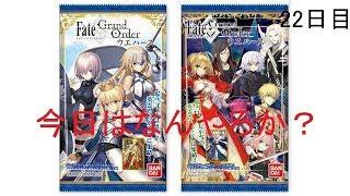 【Fate/Grand Orderウエハース】今日はなんやろか?22日目(#開封 #Fate #Fate/Grand Order #FGO #マフィア梶田) thumbnail