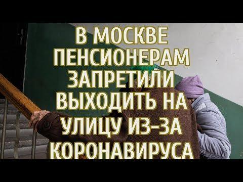 🔴 Московским пенсионерам запретили выходить на улицу