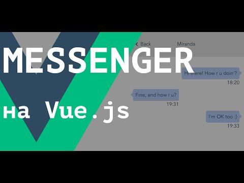Vue.js Приложение мессенджер (messenger Application)