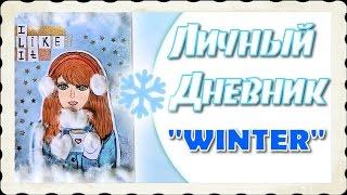 Как оформить разворот в личном дневнике/Зима/Winter ✐