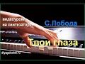 Видеоурок на синтезаторе ЛОБОДА Твои глаза mp3