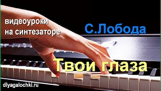 Видеоурок на синтезаторе ЛОБОДА Твои глаза