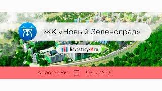 Аэротур ЖК «Новый Зеленоград» (динамика строительства 03.05.2016)(, 2016-05-13T14:43:57.000Z)