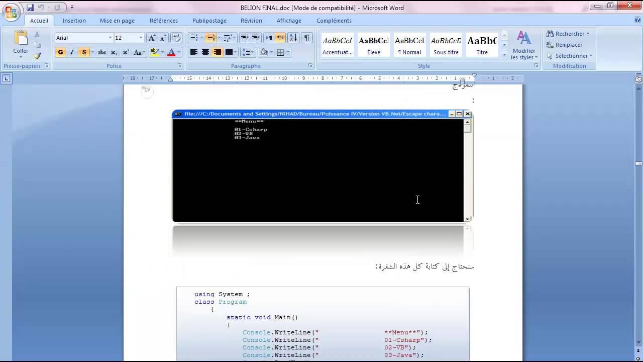 16. الفئة Console - الأوامر break and continue - رموز الاختصار Escape characters