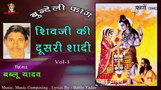 Shiv Ji Ki Doosri Shadi Vol 1 / Bundeli Faag / Bablu Yadav / Mp3 Jukebox