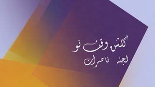 Gulshan-e-Waqfe Nau Lajna - Holland 2019