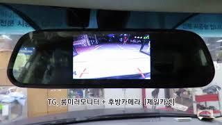 [광주 후방카메라] 그랜져TG,후방카메라,룸미러모니터,…