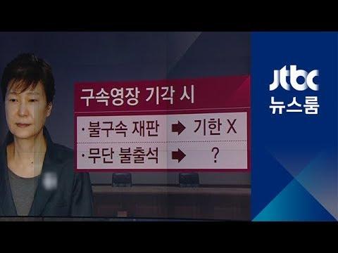 박근혜 재판 '변곡점'…구속기간 연장 요청, 변수·영향은?