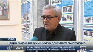 Центрально-Азиатский форум документального кино начал работу в Алматы