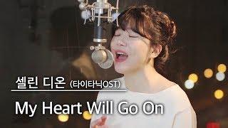 🎵 편곡ver.🎵My Heart Will Go On(커버)-타이타닉(Titanic ost) 셀린디온(Celine Dion)   버블디아
