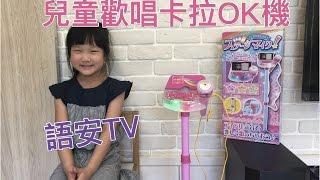 [開箱]【帶財玩玩具】兒童歡唱卡拉OK機(語安TV) thumbnail