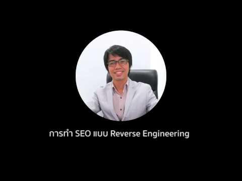 5 กลยุทในการทำ SEO แบบ Reverse Engineering