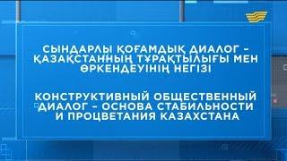 ҚР Президенті Қ.Тоқаевтың Жолдауы / Послание Главы государства К.Токаева народу Казахстана