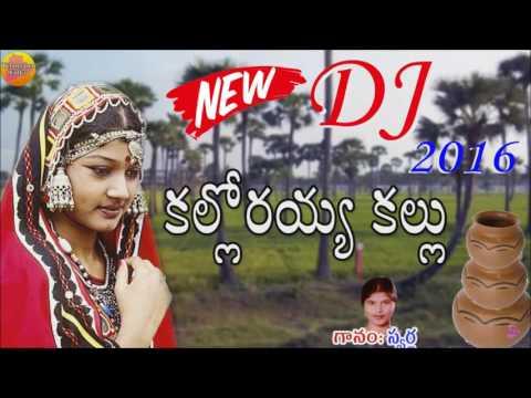 Kattanguru Kallu Mama DJ | Telangana Dj Songs | Telugu Dj Songs | Janapada Dj | Dj Folk Songs 2016