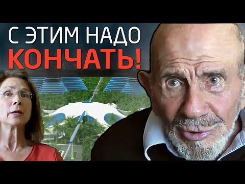 С ЭТИМ НАДО КОНЧАТЬ - Жак Фреско - Проект Венера