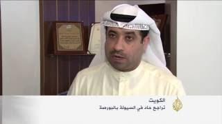 تراجع قيمة السيولة المتداولة في بورصة الكويت