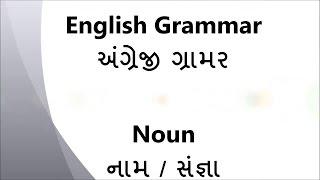Star Education   English Grammar in Gujarati   Noun
