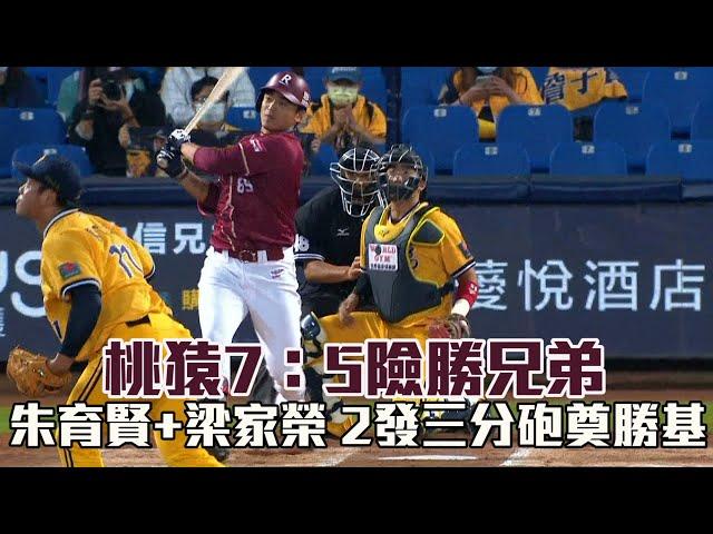【CPBL】兩發三分砲奠勝基 桃猿7:5勝兄弟/愛爾達電視20210429