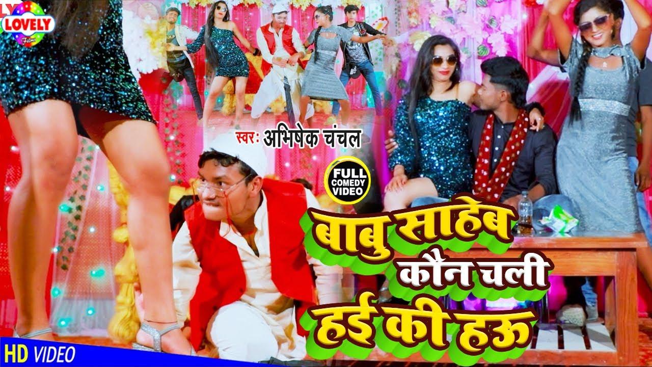 #VIDEO_SONG | हई छौंड़ी कि हऊ छौंड़ी | Abhishek Chanchal | Hai Chhaudi Ki Hau Chhaudi -2021 Ka Hit