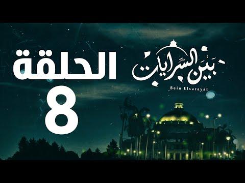 مسلسل بين السرايات HD - الحلقة الثامنة ( 8 )  - Bein Al Sarayat Series Eps 08