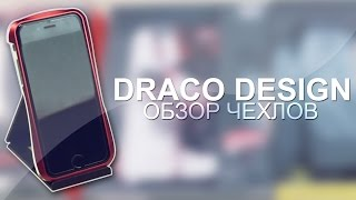Обзор чехлов Draco Design для iPhone 6(Все подробности у нас на сайте! http://goo.gl/k8BRCi ☆Подписчикам — скидки! ☆Присоединяйся: http://goo.gl/3upN2D •̪○Есть..., 2014-12-03T12:19:05.000Z)