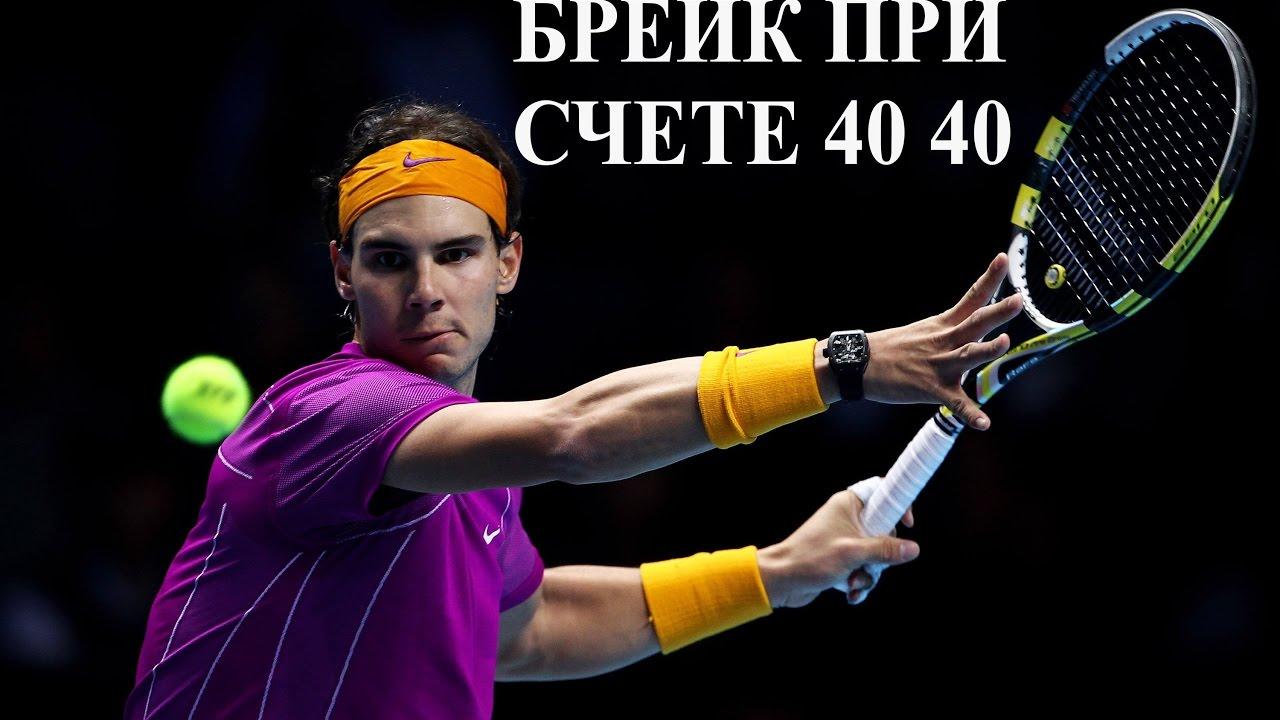на стратегия ставок брейк теннис
