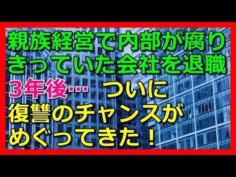 修羅場 まとめ スカッ と LINEでスカッと修羅場 - YouTube