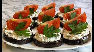Баклажаны с Сыром Фета / Закуска из Баклажан (Синенькие) / Appetizer from Eggplant