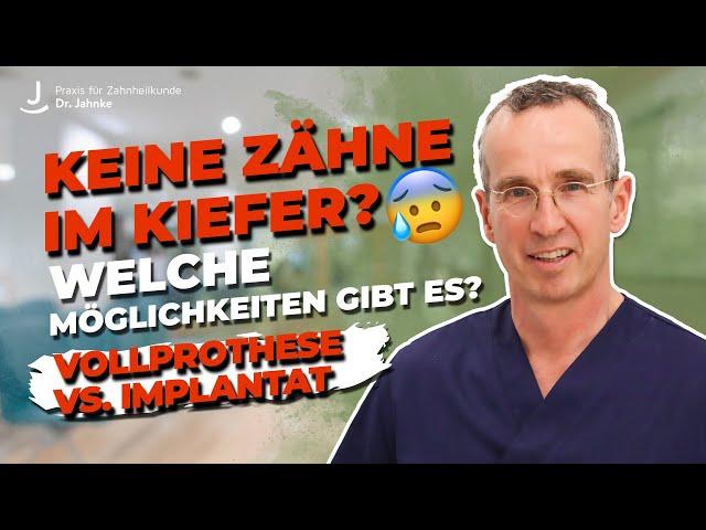Keine Zähne im Kiefer? Was gibt es für Möglichkeiten? Vollprothese vs.Implantat | Dr. Jahnke