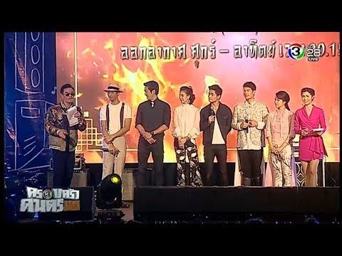ทีมนักแสดงละครไข่มุกมังกรไฟ - วันที่ 20 Jan 2018